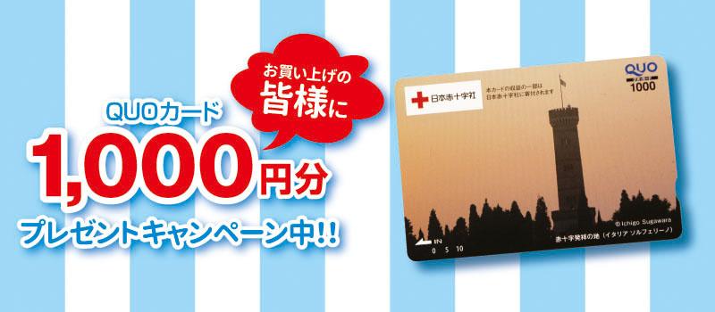 クオカード1,000円分プレゼント