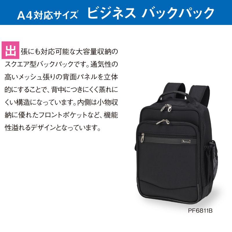 A4対応サイズビジネスバックパック