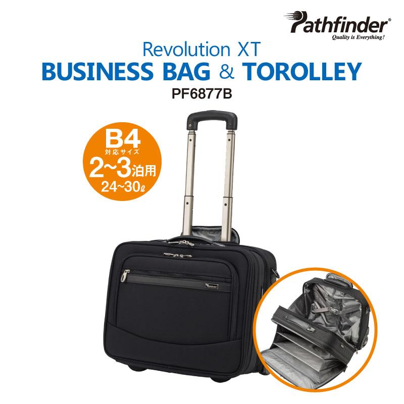 パスファインダーレボリューションXT BUSINESS BAG & TOROLLEY PF6877B B4対応サイズ 2〜3泊用 24〜30ℓ