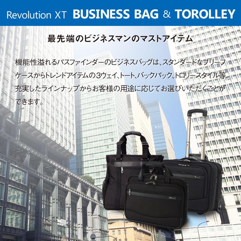 ビジネスバッグ&トロリーラインは最先端のビジネスマンのマストアイテムです。
