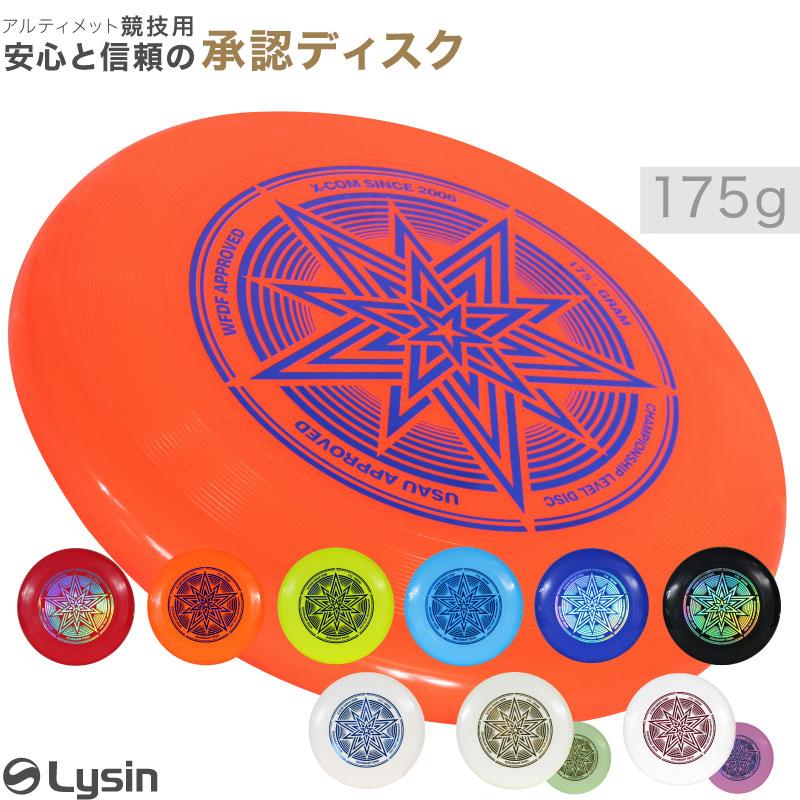 X-COMアルティメットフライングディスクスター175g UP175-STAR