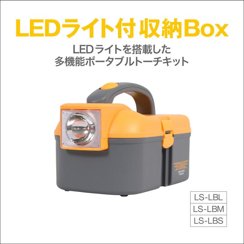 LEDライト付収納Boxの単品画像