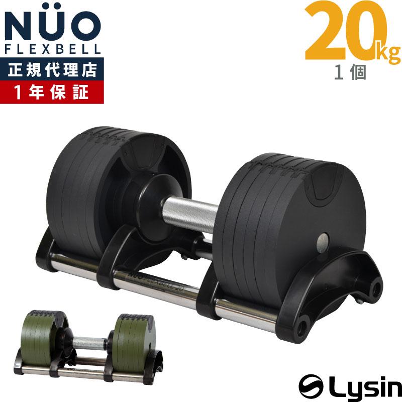 アジャスタブル ダンベル 可変式 片手で簡単に重量変更 ダイヤル式 6段階調整 20kg 1個のみ FLEXBELL20 本格トレーニング 【1年保証】