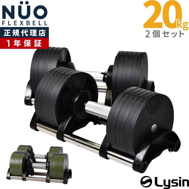 アジャスタブル ダンベル 可変式 片手で簡単に重量変更 ダイヤル式 6段階調整 20kg 2個セット FLEXBELL20 本格トレーニング 【1年保証】