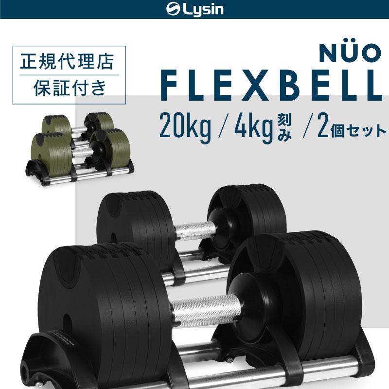4kg刻み フレックスベル ダンベル 20kg 2個 セット