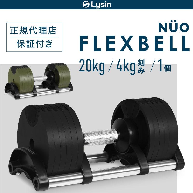 フレックスベル ダンベル 20kg 4kg刻み 1個単体