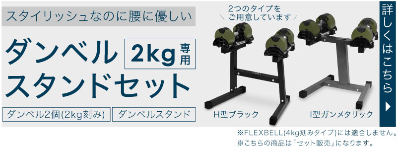 20kg 2kg刻みダンベルスタンドセット