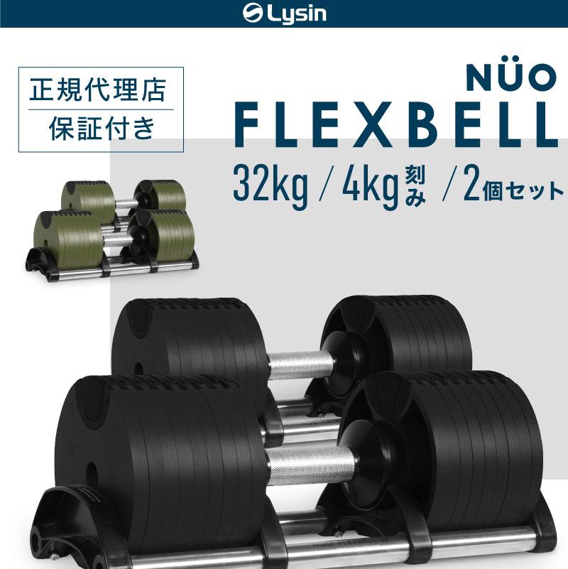 フレックスベル ダンベル 32kg 4kg刻み 2個セット