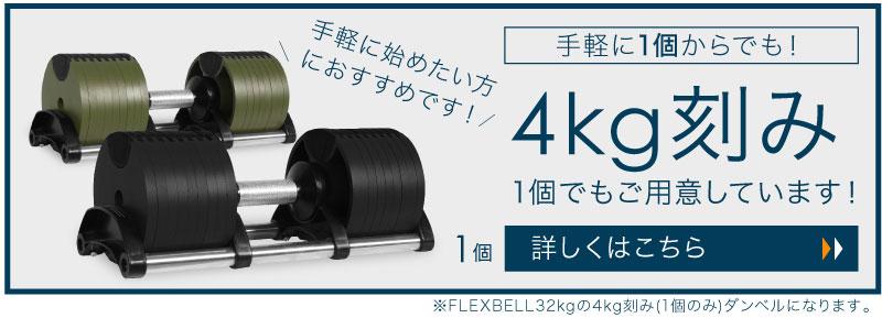 32kg 4kg刻み 1個 バナー