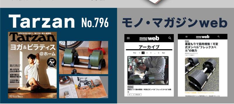 雑誌 掲載 Tarzan ターザン mono magazine web モノ・マガジンウェブ