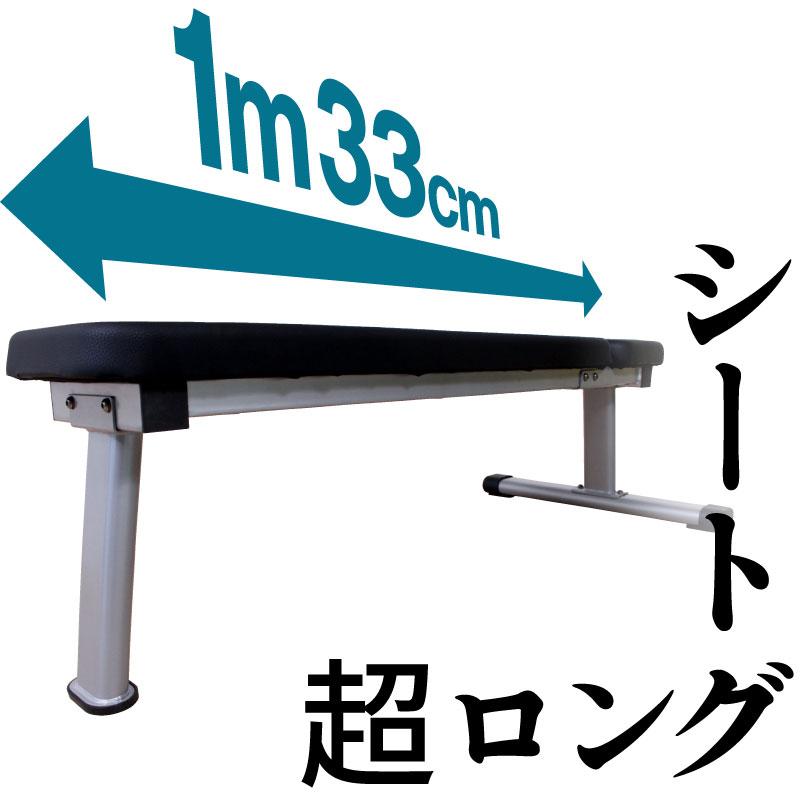 1m33cm 超ロングシート