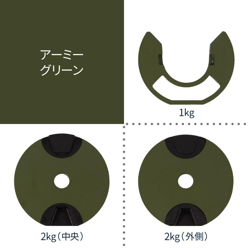 フレックスベル2kg刻みプレートアーミーグリーン3種