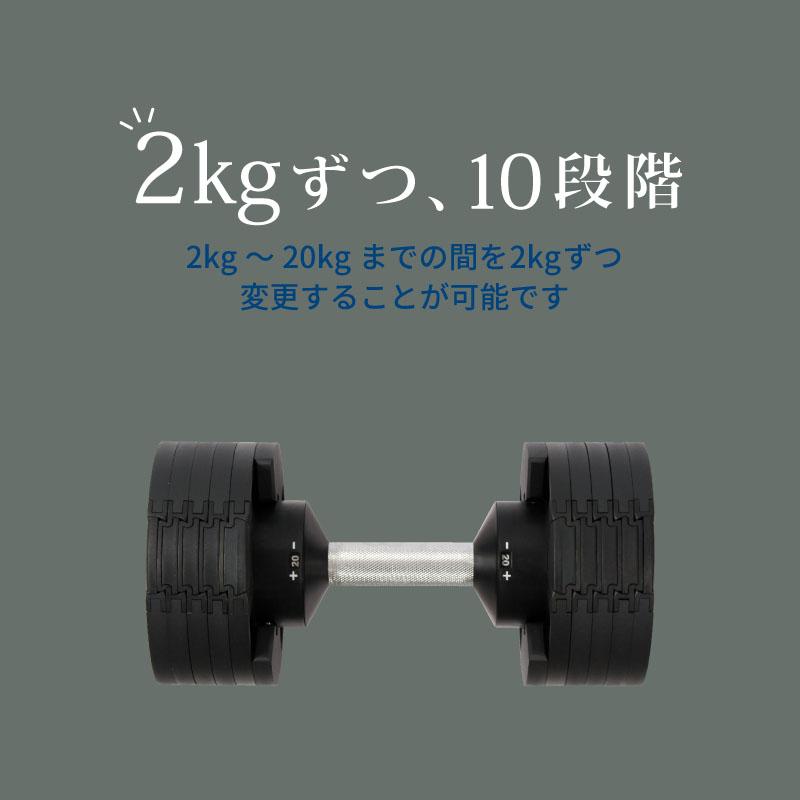 2kgずつ、10段階