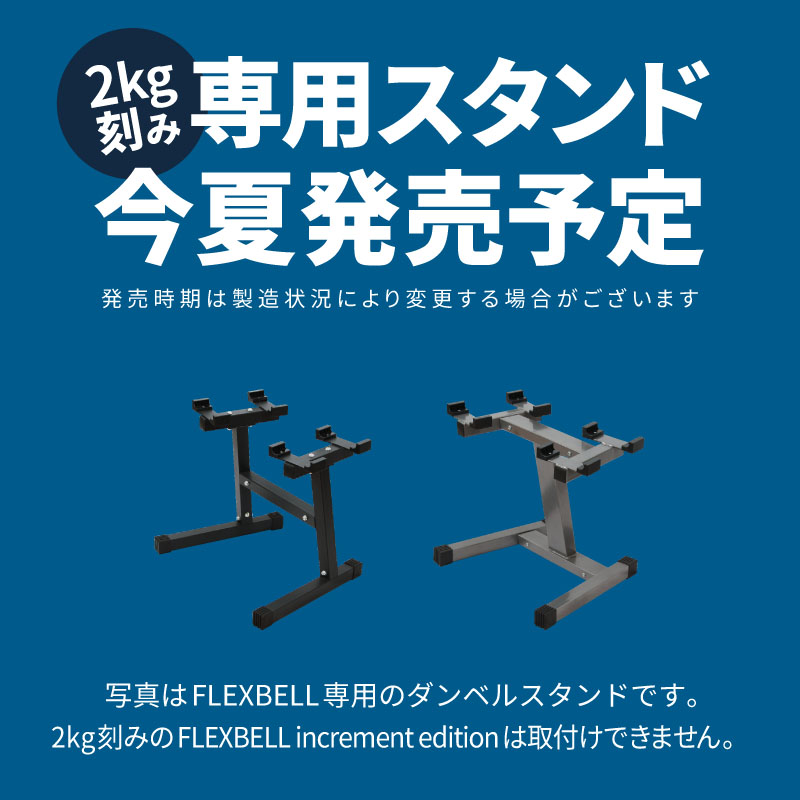 2kg刻み専用スタンド今夏発売予定
