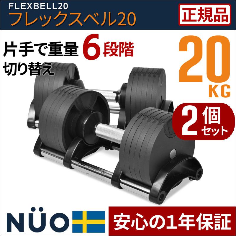 フレックスベル 20kg