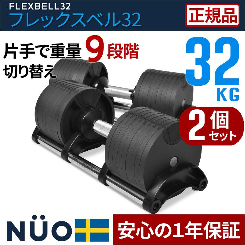 アジャスタブル ダンベル 可変式 片手で簡単に重量変更 ダイヤル式 9段階調整 32kg 2個セット FLEXBELL32 本格トレーニング 【1年保証】