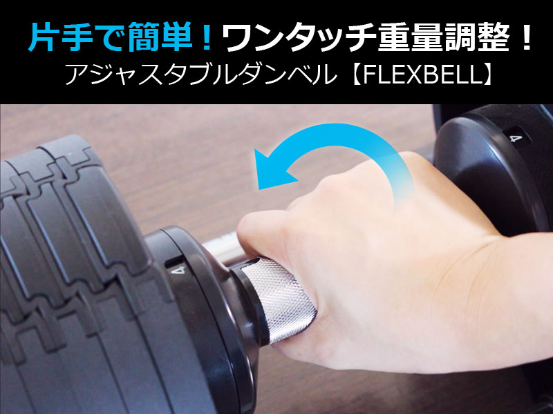 FLEXBELL 片手で簡単!ワンタッチ重量調整!アジャスタブルダンベル