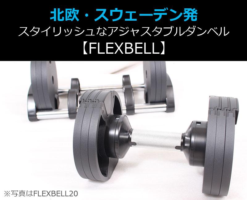 FLEXBELL 北欧・スウェーデン発 スタイリッシュなアジャスタブルダンベル