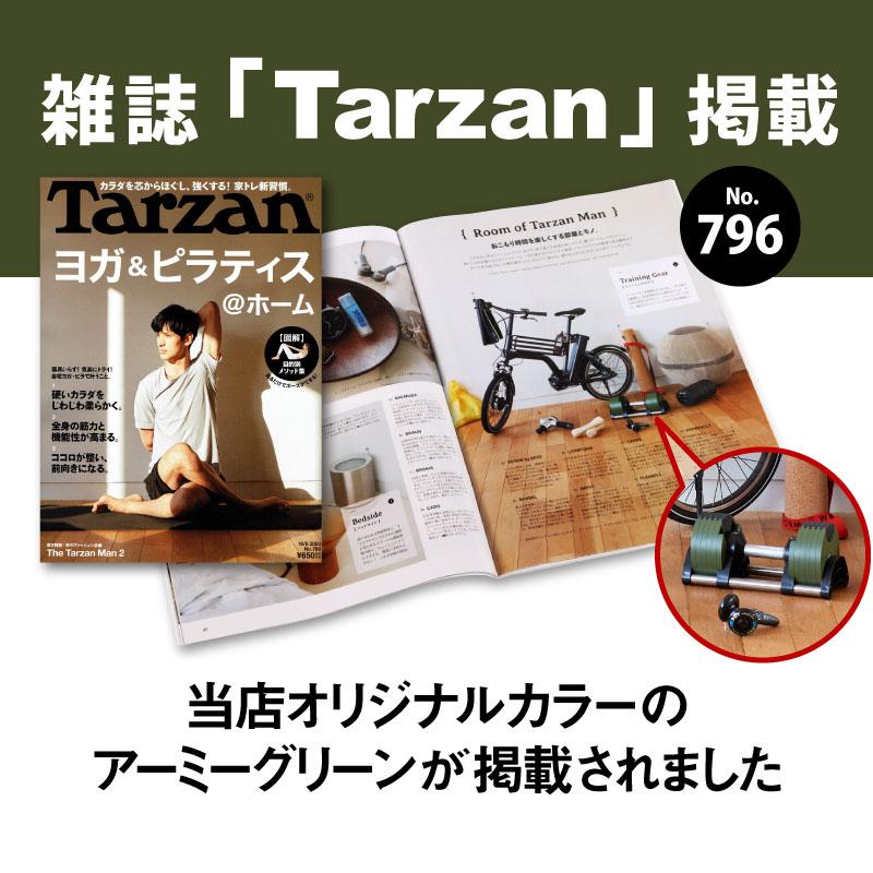 雑誌 掲載 Tarzan ターザン