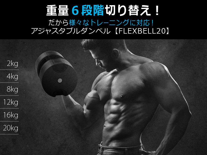 FLEXBELL 重量6段階切り替え 20kg アジャスタブルダンベル