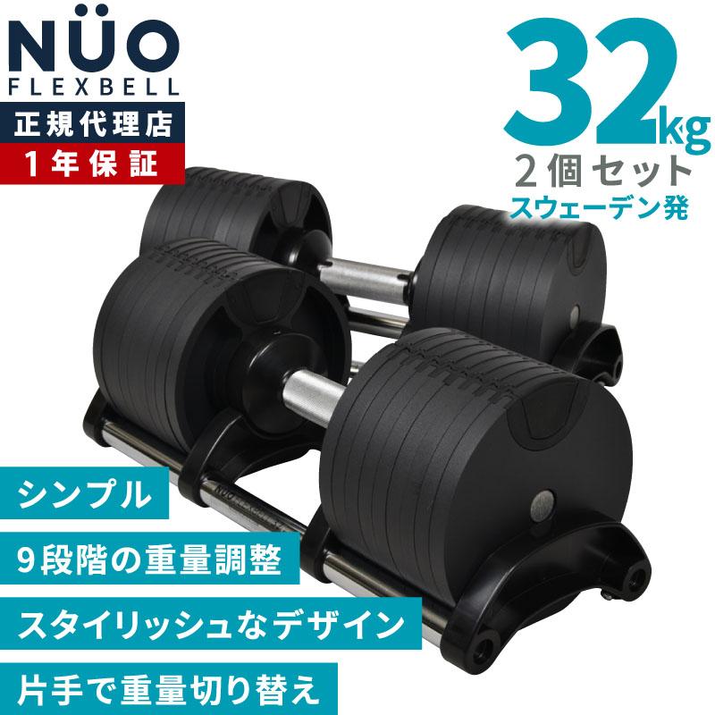 フレックスベル ダンベル 32kg 2個セット