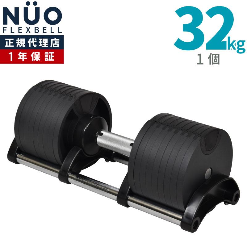 アジャスタブル ダンベル 可変式 片手で簡単に重量変更 ダイヤル式 9段階調整 32kg 1個のみ FLEXBELL32 本格トレーニング 【1年保証】