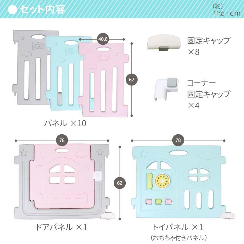 ベビーサークル セット 工具いらず 組立て式 LS-102BC01 ドア付き おもちゃ付き 安全 プラスチック製 軽い セット内容