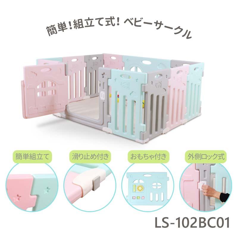 ベビーサークル セット 工具いらず 組立て式 LS-102BC01 ドア付き おもちゃ付き 安全 プラスチック製 軽い