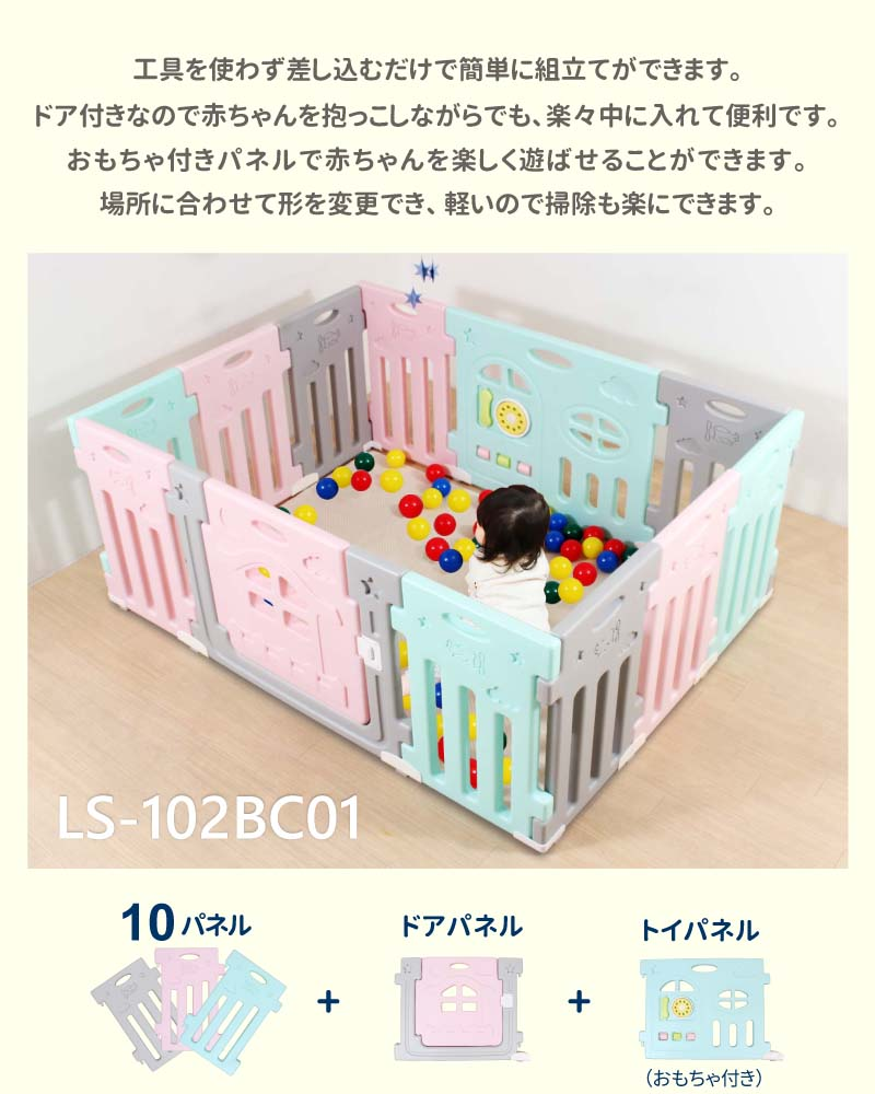 ベビーサークル セット 工具いらず 組立て式 LS-102BC01 ドア付き おもちゃ付き 安全 プラスチック製 軽い 簡単設置