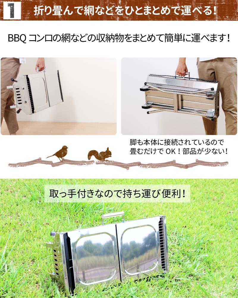 ステンレス製 バーベキューコンロ PORTABLE BBQ 1066 BBQ バーベキュー コンロ キャンプ 折り畳んでひとまとめで運べる