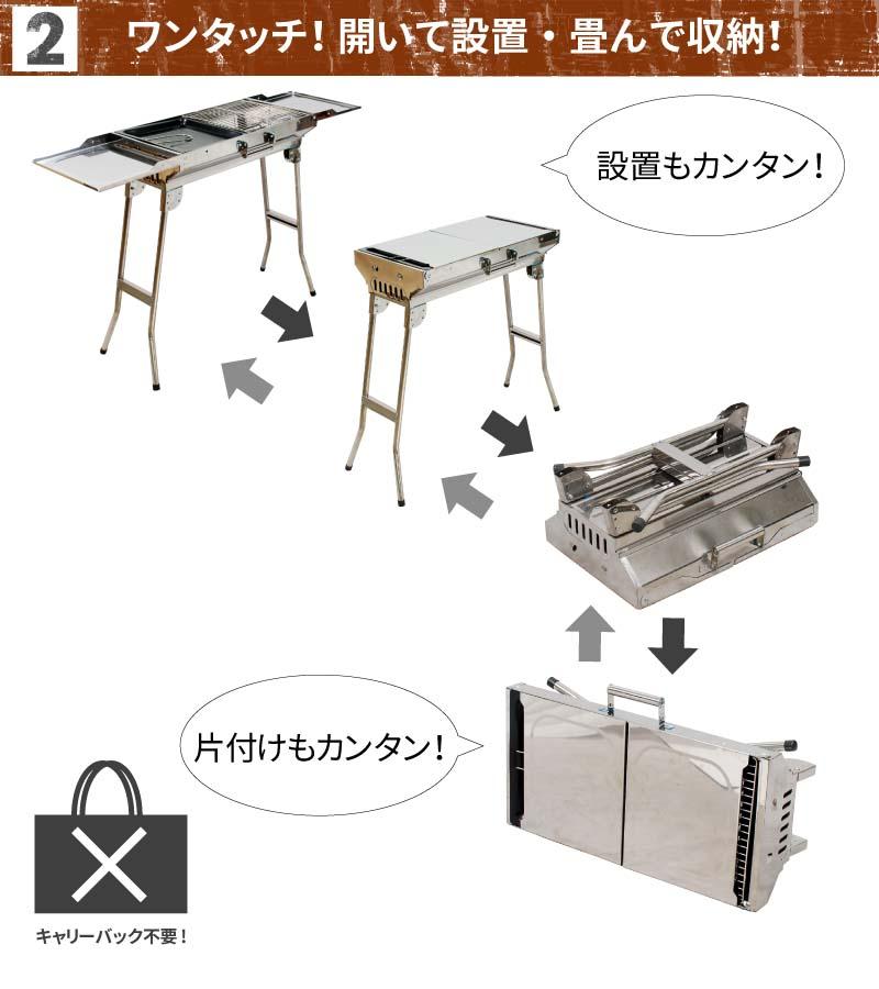 ステンレス製 バーベキューコンロ PORTABLE BBQ 1066 BBQ バーベキュー コンロ キャンプ ワンタッチ設置・収納