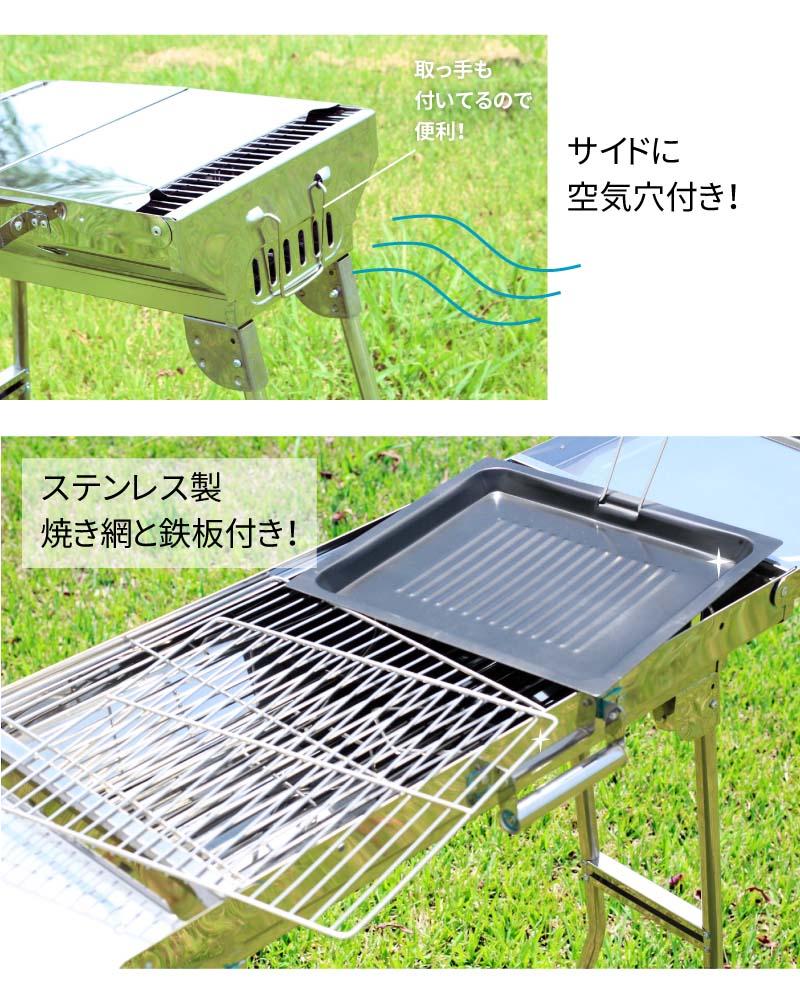 ステンレス製 バーベキューコンロ PORTABLE BBQ 1066 BBQ バーベキュー コンロ キャンプ サイドに風穴付き