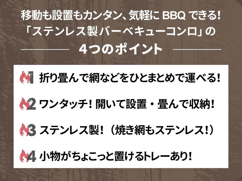 ステンレス製 バーベキューコンロ PORTABLE BBQ 1066 BBQ バーベキュー コンロ キャンプ 4ポイント