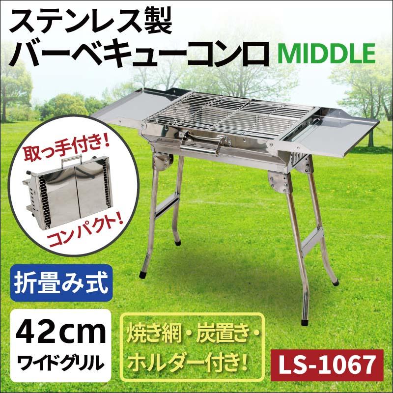 ステンレス製 バーベキューコンロ SMALL ls-1068 BBQ バーベキュー コンロ キャンプ