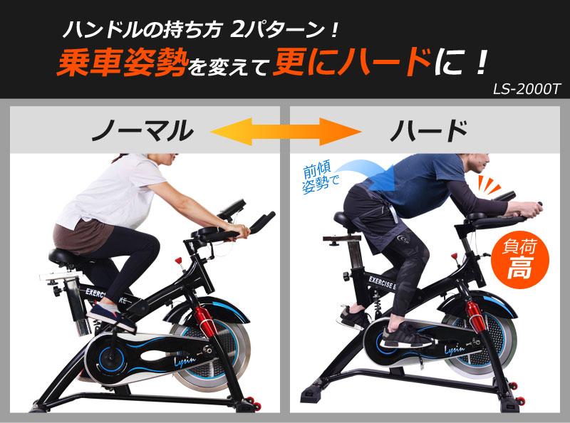 ハンドルの持ち方2パターン!乗車姿勢を変えて更にハードにトレーニング!