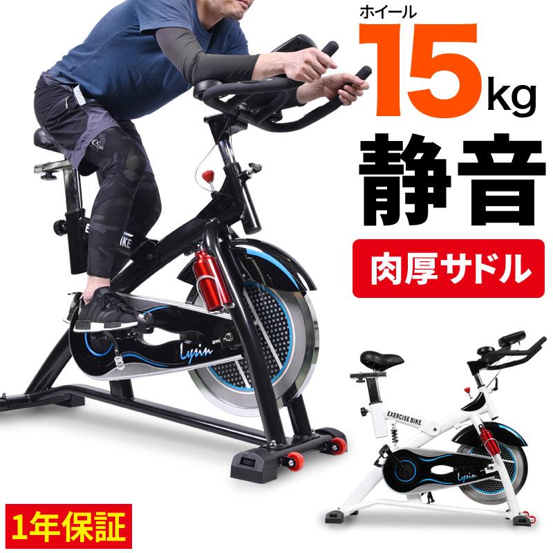 スピンバイク 15kg