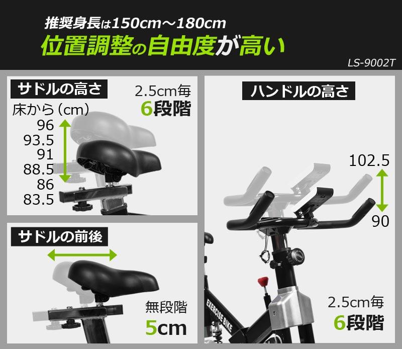 推奨身長150〜180cm 位置調整の自由度が高い