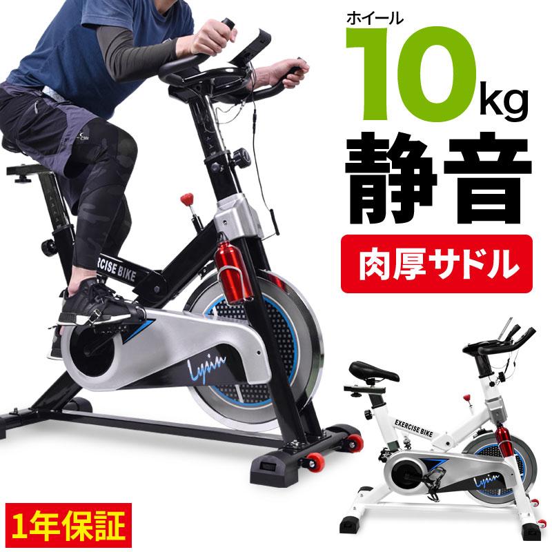 スピンバイク フィットネスバイク 静音 10kgホイール 家庭内用 室内用 小型サイズ ライシン ルームバイク LS-9002T 【1年保証】