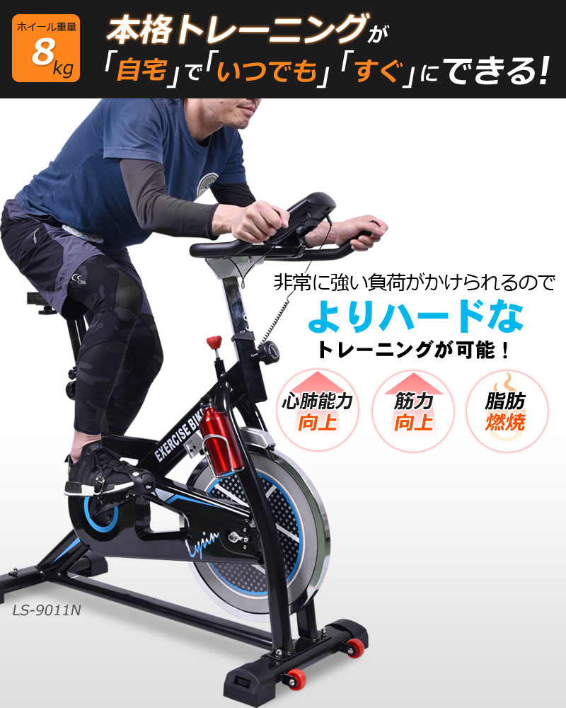 トレーニング ジム スピンバイク 8kg