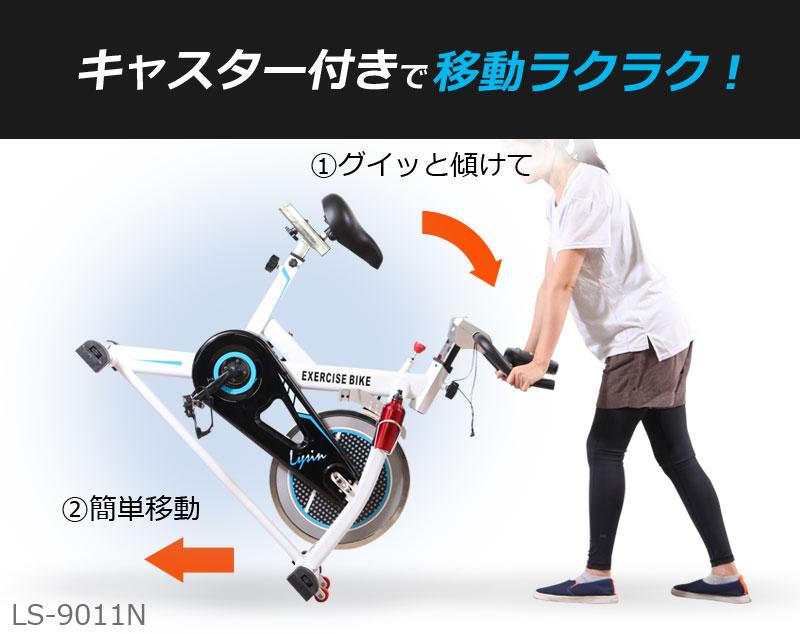 トレーニング ジム スピンバイク 移動らくらく