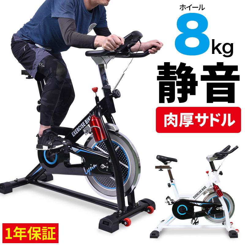 スピンバイク フィットネスバイク 静音 8kgホイール 家庭内用 室内用 小型サイズ ライシン ルームバイク LS-9011N 【1年保証】