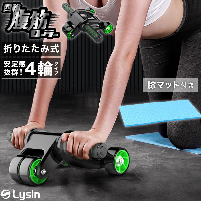 四輪腹筋ローラーLS-AB-01