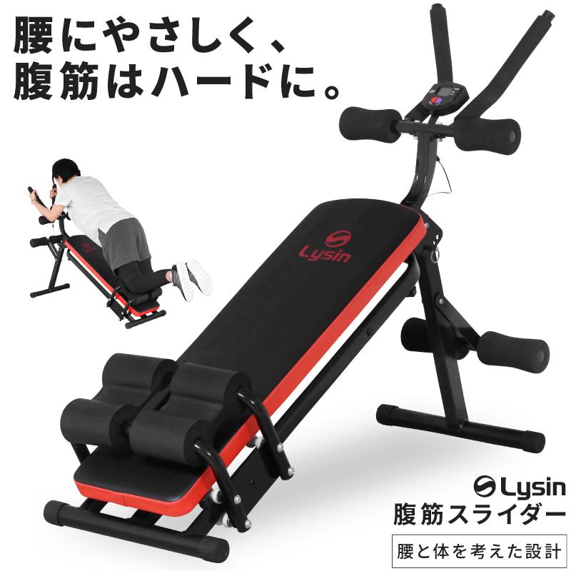 腰にやさしく腹筋はハードに腹筋スライダーLS-ABS-SLIDER
