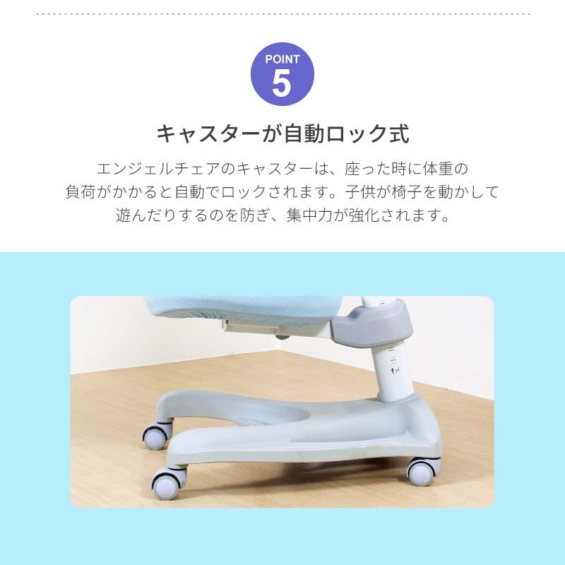 椅子 学習机 高さ調節可能 脊柱後退の予防 正しい姿勢 エンジェルチェア 自動ロックで集中力アップ