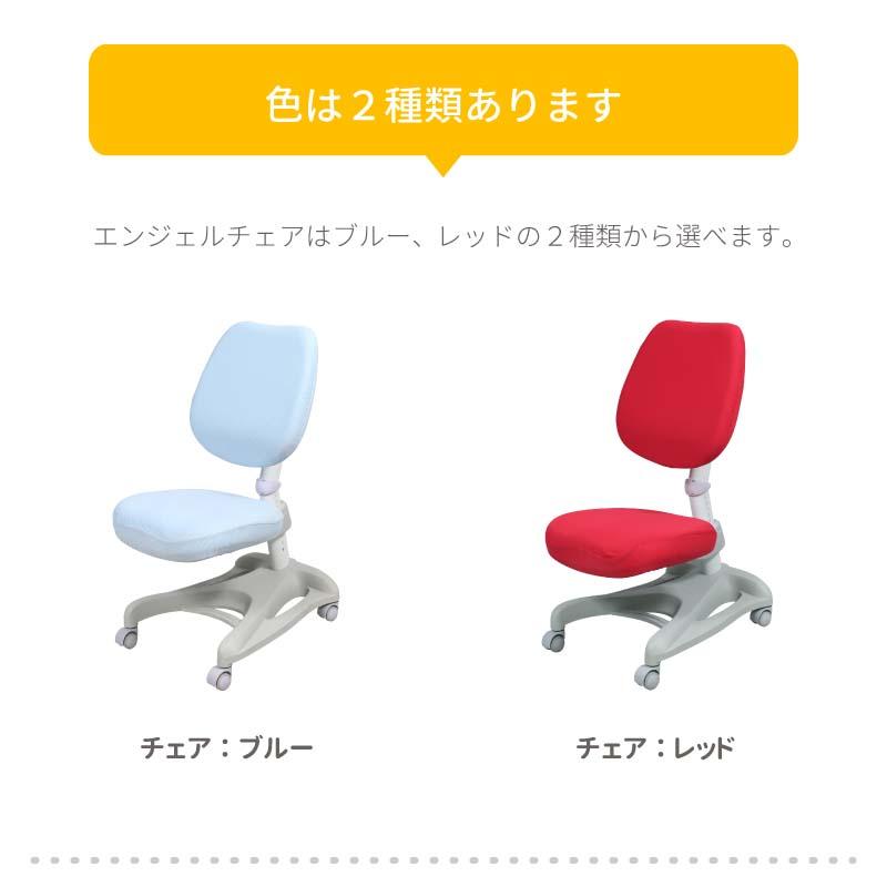 椅子 学習机 高さ調節可能 脊柱後退の予防 正しい姿勢 エンジェルチェア 背骨の自然な角度に合わせて設計された椅子