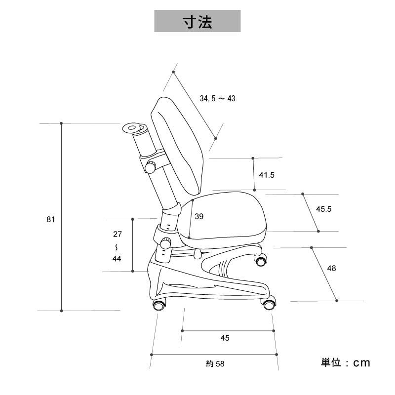 椅子 学習机 高さ調節可能 脊柱後退の予防 正しい姿勢 エンジェルチェア サイズ寸法
