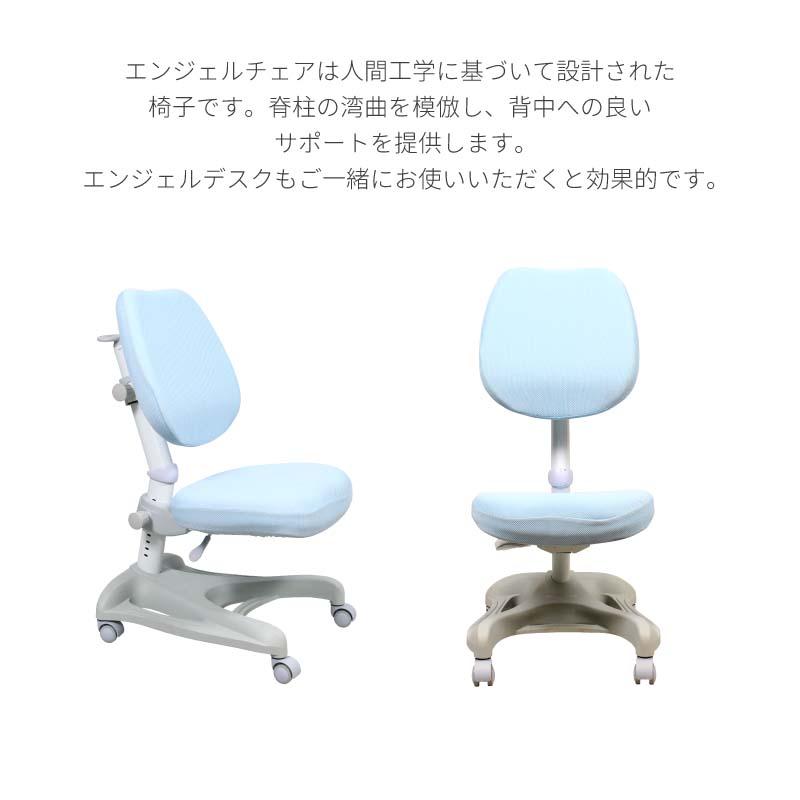 椅子 学習机 高さ調節可能 脊柱後退の予防 正しい姿勢 エンジェルチェア写真2