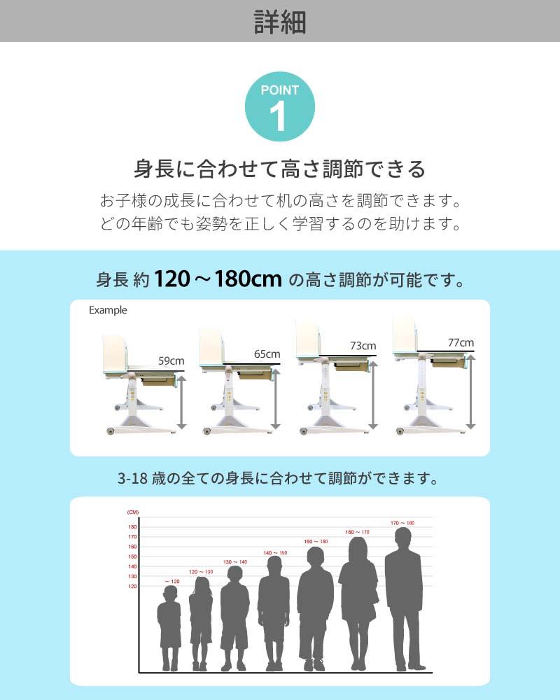 デスク 学習机 エンジェルデスク 脊柱後退の予防 棚付き 正しい姿勢 高さ調節が可能