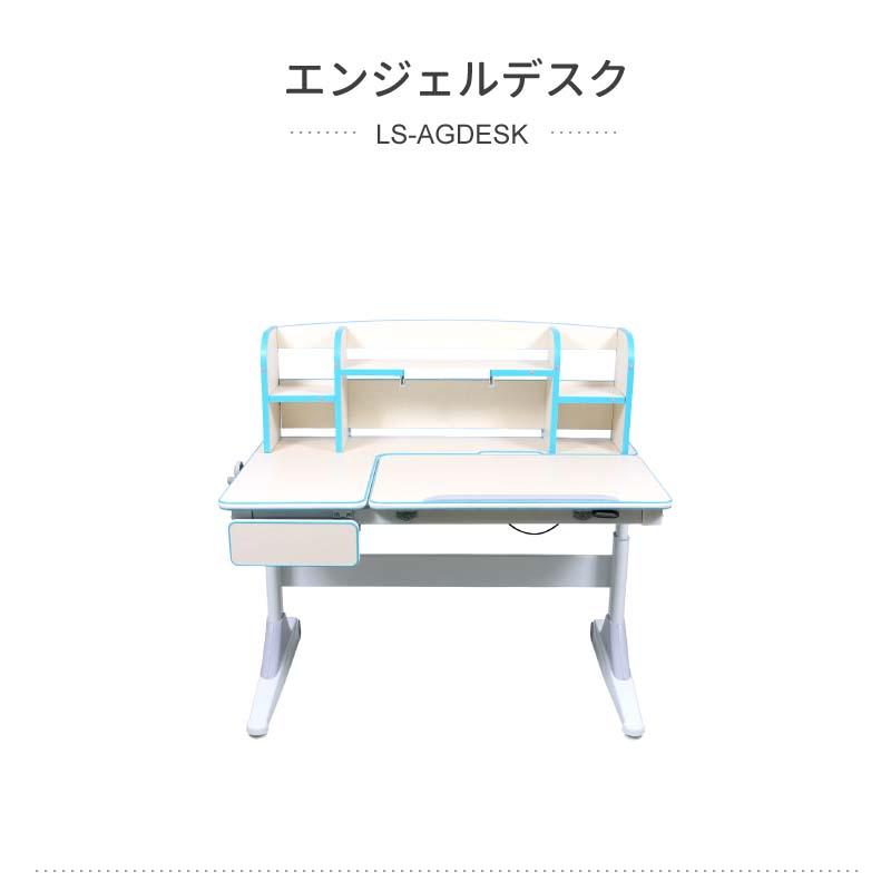 デスク 学習机 高さ調節可能 脊柱後退の予防 棚付き 正しい姿勢 エンジェルデスク水色