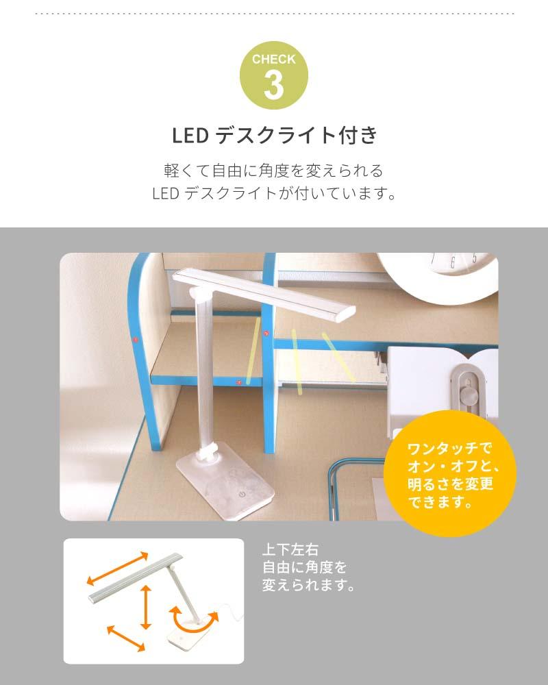デスク 学習机 高さ調節可能 脊柱後退の予防 棚付き 正しい姿勢 デスクライト付き
